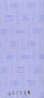 Жалюзи вертикальные тканевые - Иероглиф